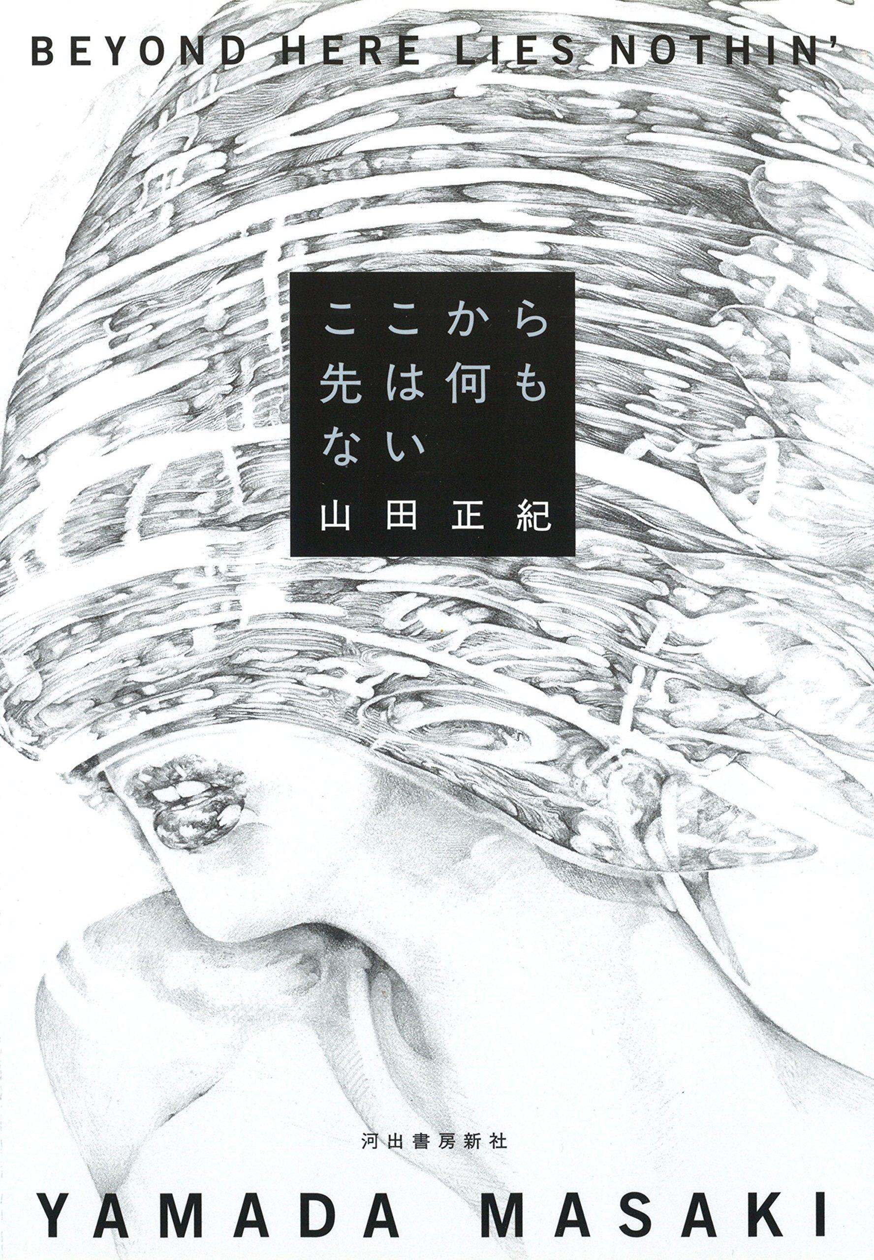 山田正紀『ここから先は何もない』(河出書房新社)