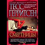 Смертницы (Звезды мирового детектива) (Russian Edition)