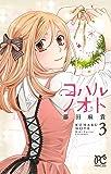 コハルノオト(3)(プリンセス・コミックス)