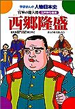 学研まんが人物日本史 西郷隆盛 官軍の総大将