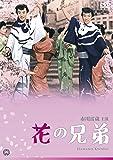 花の兄弟 [DVD]