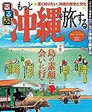 るるぶもっと沖縄を旅する (るるぶ情報版(国内))