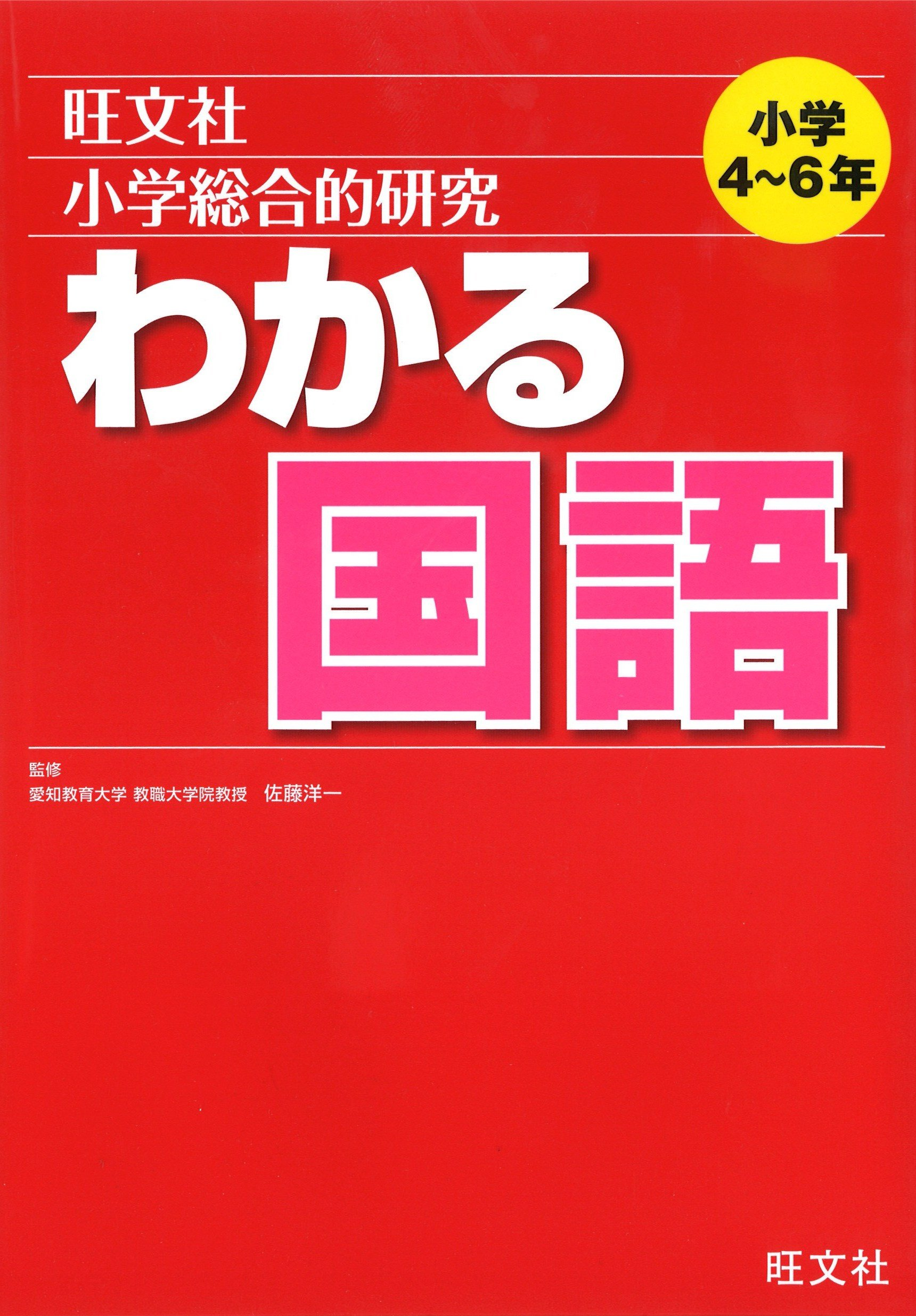Language can be seen elementary Comprehensive Study (2012) ISBN: 4010110015 [Japanese Import] pdf epub