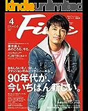 Fine (ファイン) 2019年 04月号 [雑誌]