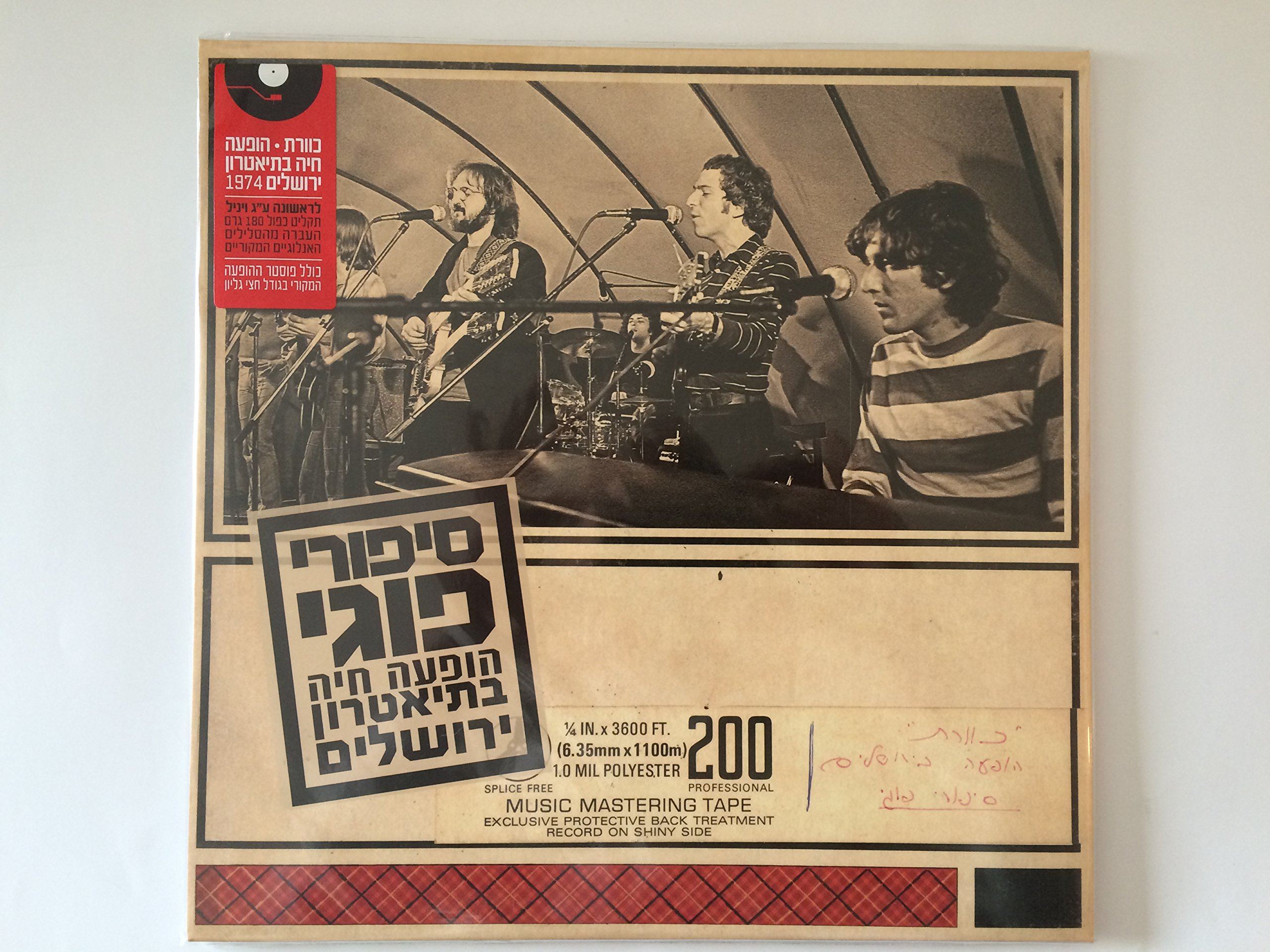 Poogy Tales Live Concert in The Jerusalem Theater 1974 [Double Vinyl LP 2017 Israel Rock] by Hed Arzi