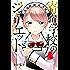寄宿学校のジュリエット(7) (週刊少年マガジンコミックス)