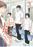 第三次性徴期、大塚くん! 3巻 (デジタル版ガンガンコミックスONLINE)