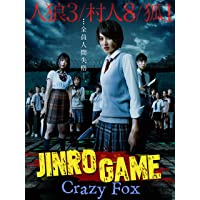 Jinro Game: Crazy Fox