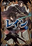 レイン5 武闘会、開幕 (アルファライト文庫)