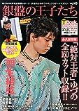 銀盤の王子たち(5) (双葉社スーパームック)