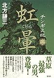 チンギス紀 三 虹暈 (単行本)