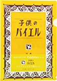 ナカノ 全音子供のバイエル クリアファイル 2枚セット 黄 GZO-50B/YL