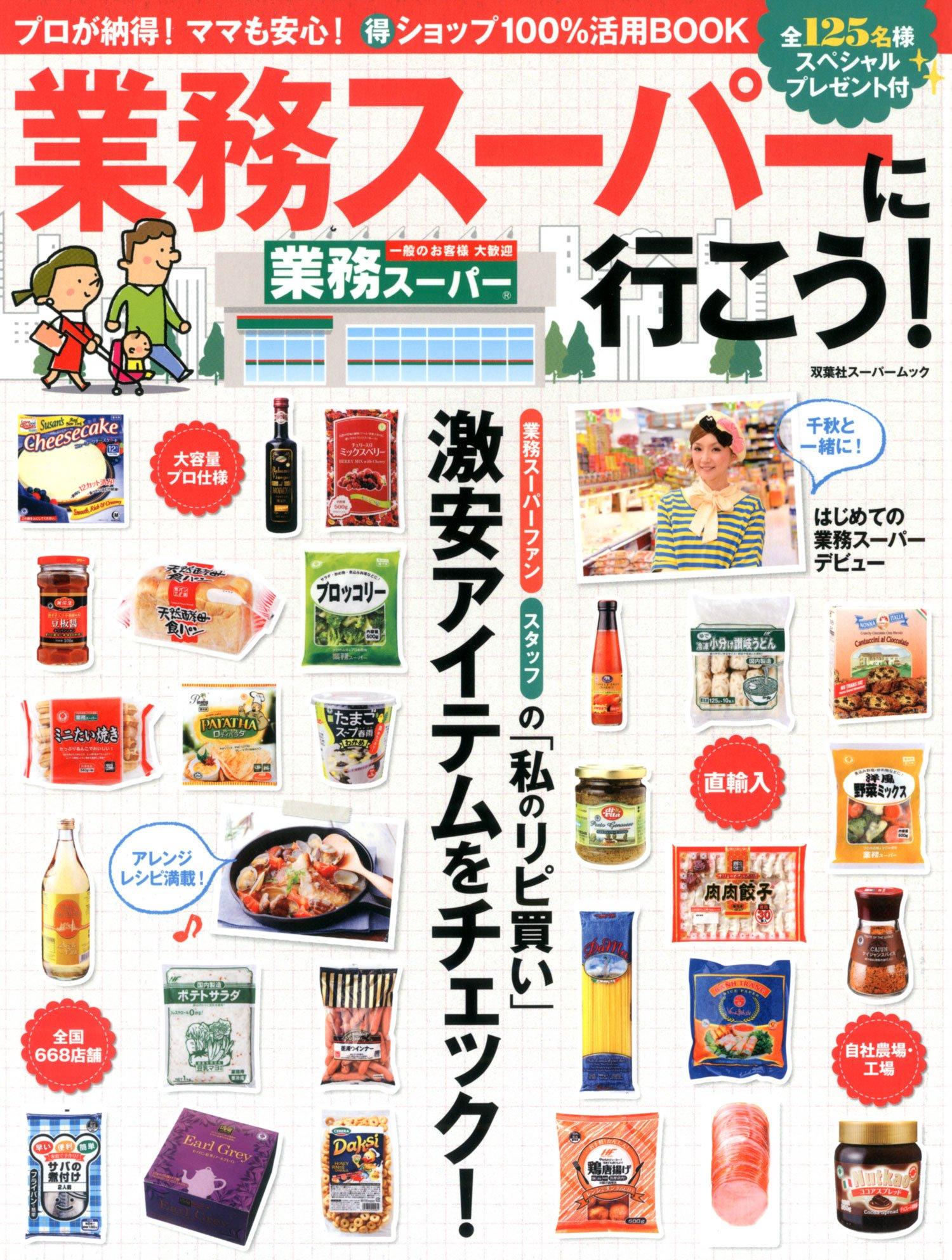 Risultati immagini per 業務スーパーのベストアイテム