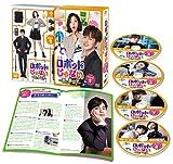 ロボットじゃない~君に夢中!~ DVD-SET2
