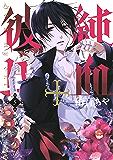 純血+彼氏(5) (ARIAコミックス)