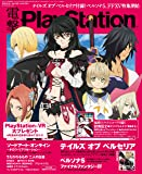 電撃PlayStation (プレイステーション) 2016年 8/25号 Vol.620 [雑誌]