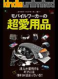 モバイルワーカーの超愛用品[雑誌] flick!特別編集