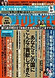 週刊現代 2019年5月11日・18日号 [雑誌]