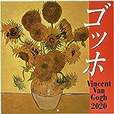 トライエックス ゴッホ 2020年 カレンダー CL-484 壁掛け 絵画