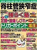 脊柱管狭窄症克服マガジン 腰らく塾 vol.05 2018冬 [雑誌]
