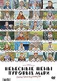 神聖なる一族24人の娘たち アレクセイ・フェドルチェンコ監督 HDマスター [DVD]