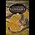 Lo Hobbit (illustrato): Con le illustrazioni di Alan Lee (I grandi tascabili Vol. 1210)
