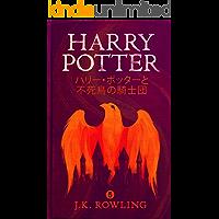 ハリー・ポッターと不死鳥の騎士団 - Harry Potter and the Order of the Phoenix ハリー・ポッターシリーズ (Japanese Edition)