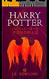 ハリー・ポッターと不死鳥の騎士団 - Harry Potter and the Order of the Phoenix (ハリー・ポッターシリーズ)