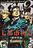 ヤングマガジン サード 2018年 Vol.11 [2018年10月6日発売] [雑誌]