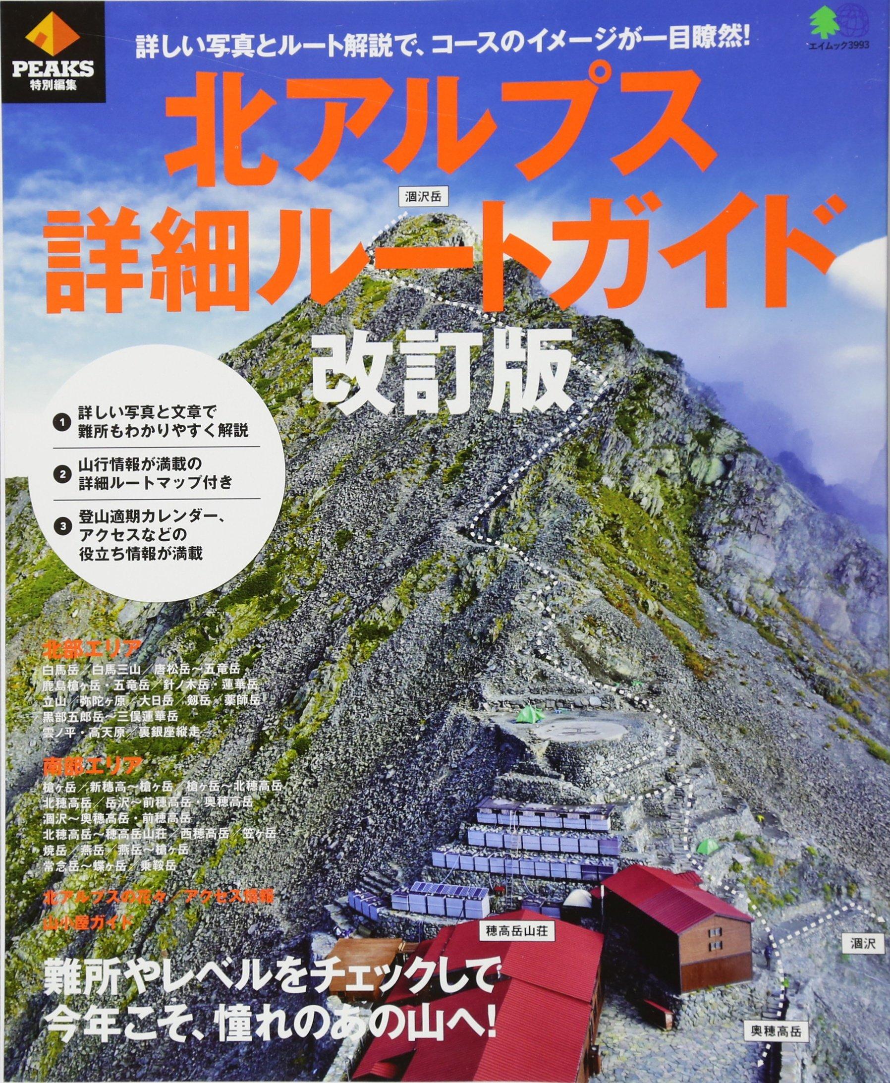 「北アルプス登山詳細ルートガイド 改訂版」(エイ出版社)