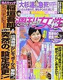 週刊女性 2018年 3/13 号 [雑誌]