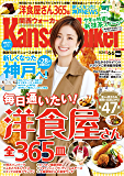 KansaiWalker関西ウォーカー 2017 No.11 [雑誌]