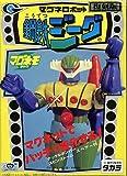 マグネロボット マグネモシリーズ 復刻版 鋼鉄ジーグ