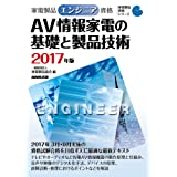 家電製品エンジニア資格 AV情報家電の基礎と製品技術 2017年版 (家電製品資格シリーズ)