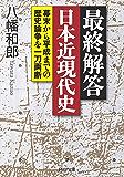 最終解答 日本近現代史 幕末から平成までの歴史論争を一刀両断 (PHP文庫)