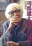 没後20年司馬遼太郎の言葉 3 (週刊朝日ムック)