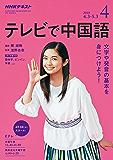 NHKテレビ テレビで中国語 2018年 4月号 [雑誌] (NHKテキスト)