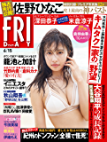 FRIDAY (フライデー) 2018年6月15日号 [雑誌] FRIDAY