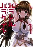 パラレルパラダイス 特装版(1) (ヤングマガジンコミックス)