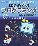 パソコンがなくてもわかる はじめてのプログラミング〈2〉ゲームを作ってみよう!