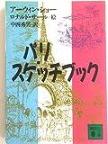 パリ・スケッチブック (講談社文庫)