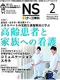 ナース専科 2018年2月号 (高齢者と家族の看護/コミュニケーションスキル)
