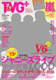 TVガイドPLUS VOL.21