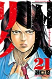 囚人リク 21 (少年チャンピオン・コミックス)