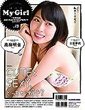 別冊CD&DLでーた My Girl vol.13