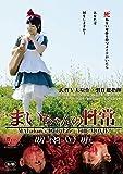 まいちゃんの日常 血肉の館 [DVD]