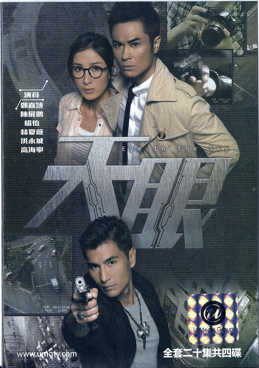 Amazon com: Eye in the Sky (TVB Drama, English subtitles