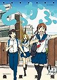 とっかぶ(4) (アフタヌーンコミックス)