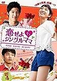 恋せよ■シングルママ DVD-BOX 4