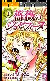 薔薇のジョゼフィーヌ 1